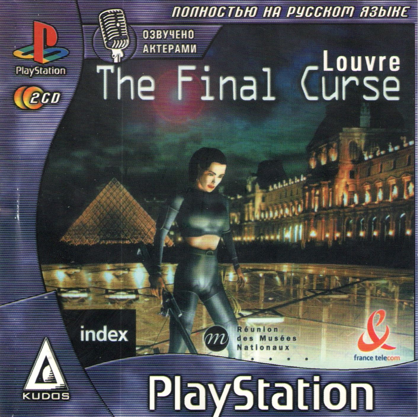 Louvre The Final Curse